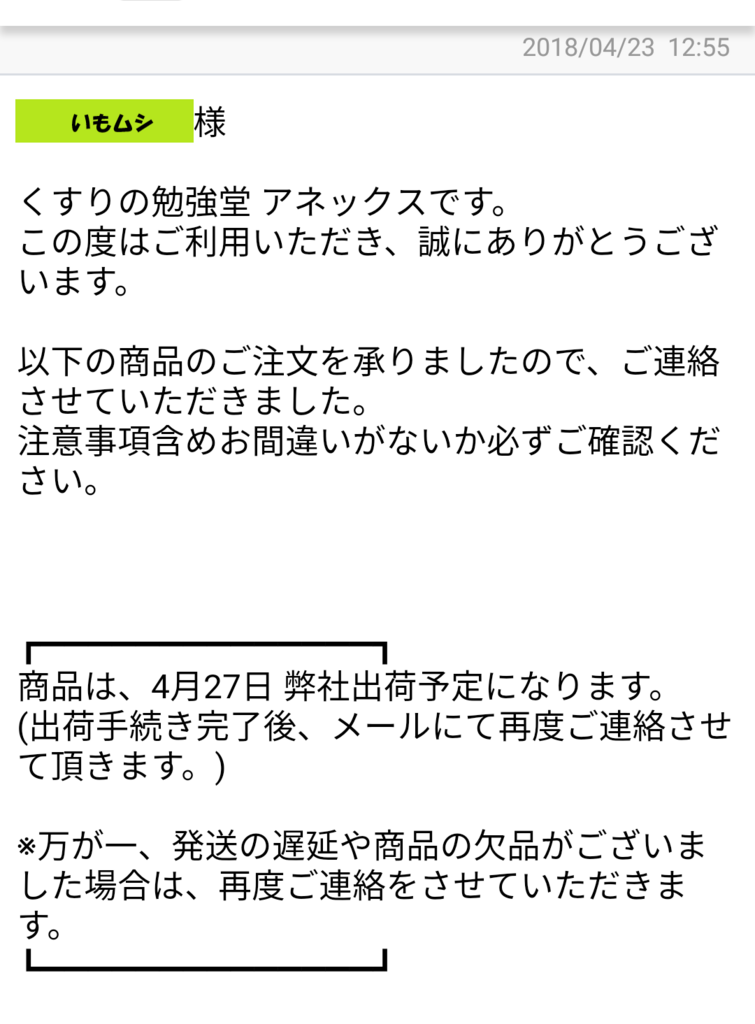 f:id:imomushi1017:20180526120448p:image:w300