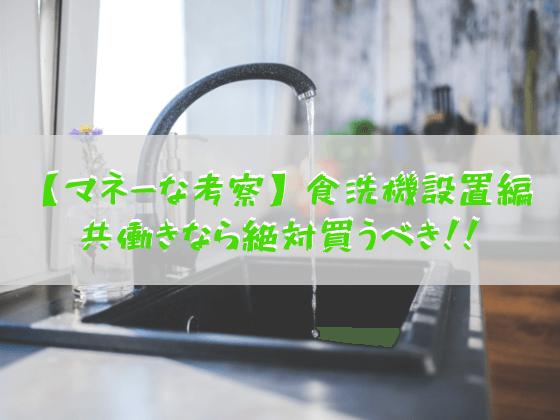 【マネーな考察】食洗機設置編:共働きなら絶対買うべき!!