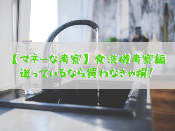 【マネーな考察】:食洗機考察編