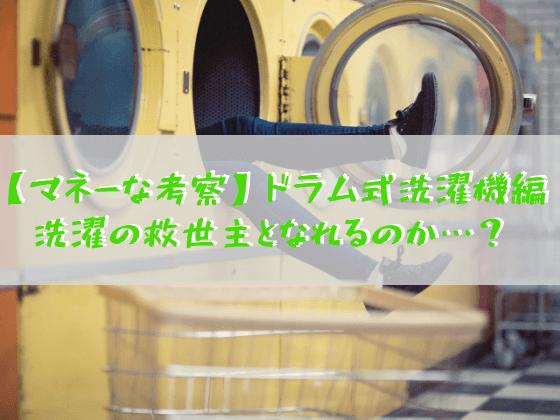 マネーな考察:ドラム式洗濯機編