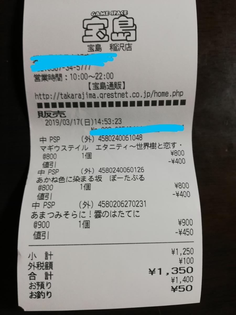 f:id:imosuke-raruhu:20190317200956j:plain
