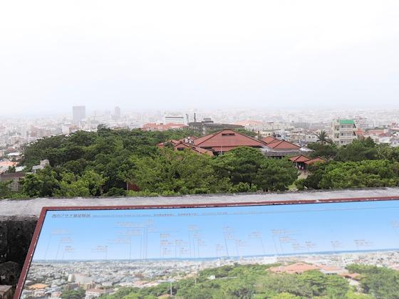 首里城展望台西のアザナ