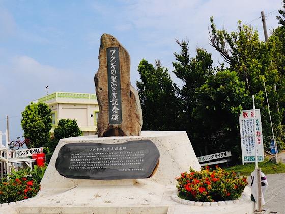 フクギの里宣言記念碑