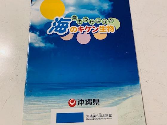 海のキケン生物の冊子本