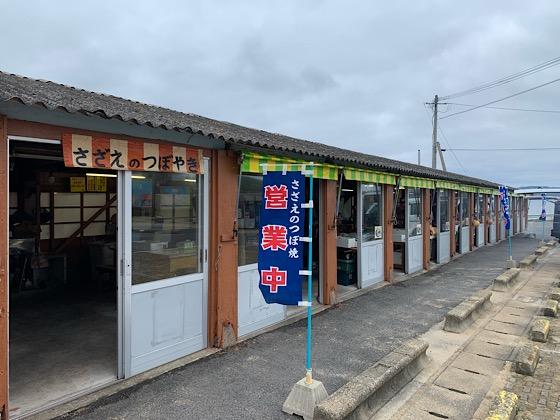 波戸岬さざえのつぼ焼き売店