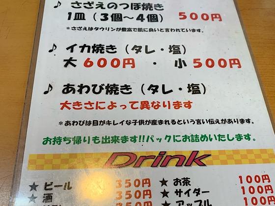 波戸岬売店メニュー