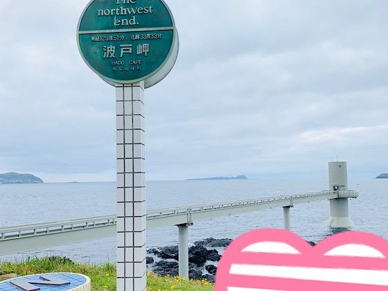 波戸岬玄海海中展望台
