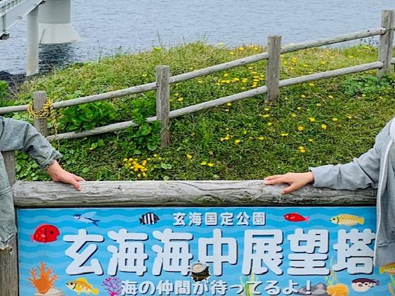 波戸岬玄海海中展望台入り口