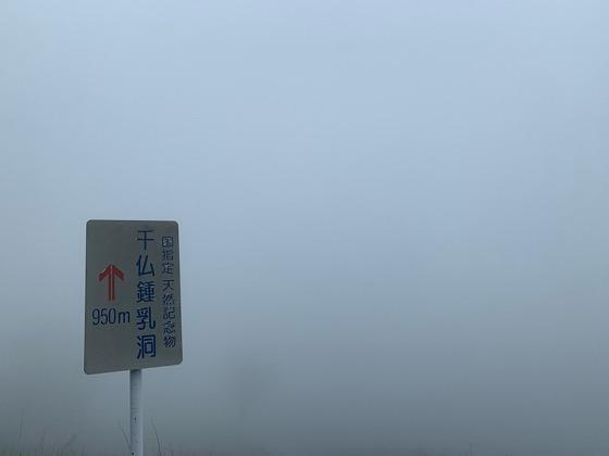 千仏鍾乳洞に向かう山道