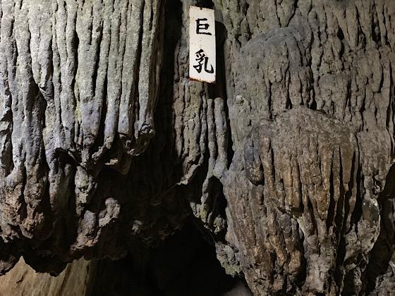 千仏鍾乳洞の鍾乳石巨乳