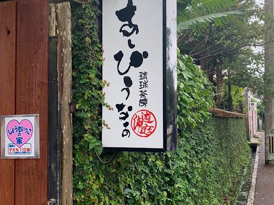 琉球茶房あしびうなぁの入り口看板