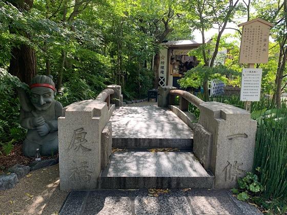 晴明神社旧一条戻橋