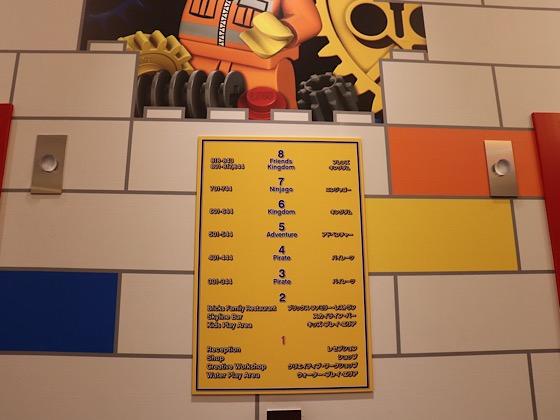 レゴランドエレベーター前の階数表示