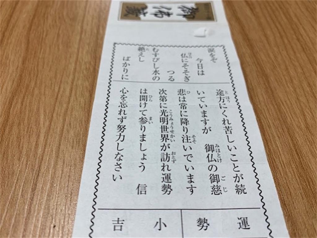 f:id:imoyuri:20200102232551j:image