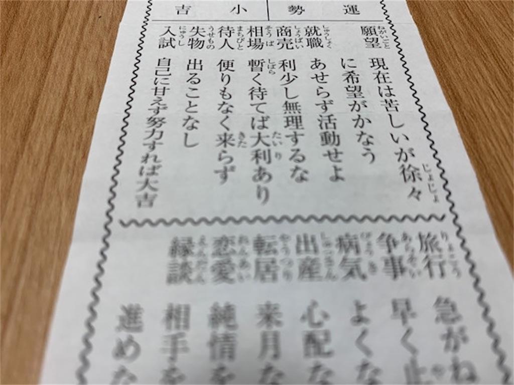 f:id:imoyuri:20200102232618j:image
