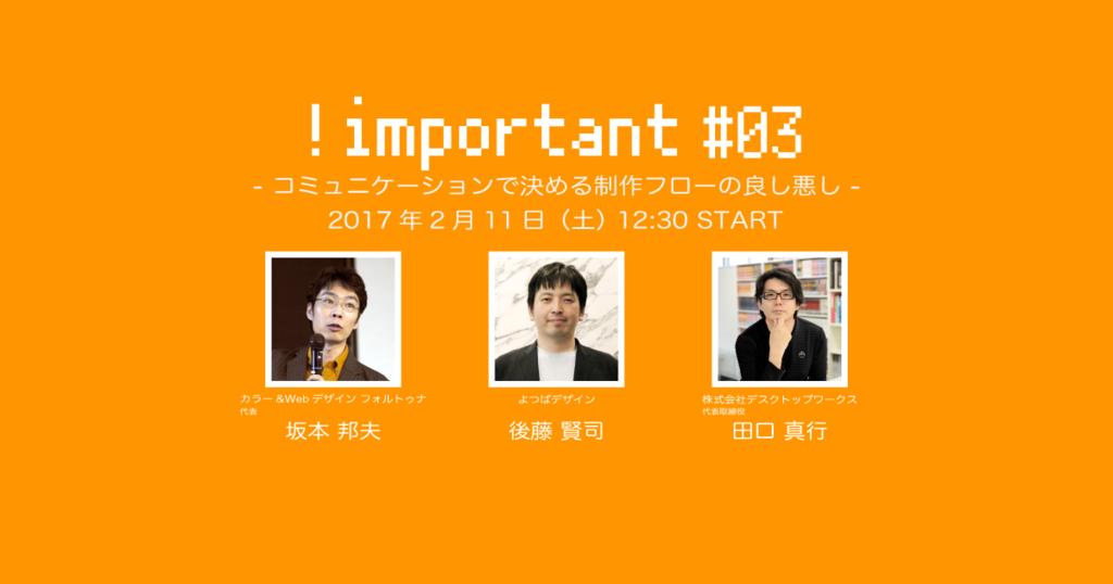 f:id:important-sem:20170221111627p:plain