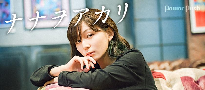 ナナヲアカリ(本人)