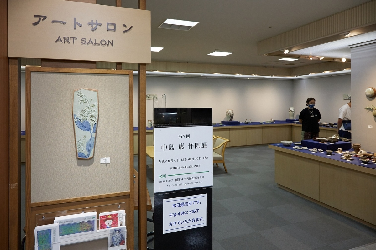 八木橋さん個展会場入り口画像