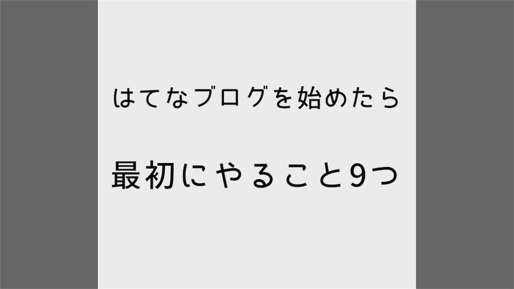 f:id:imuh:20170912140201p:image