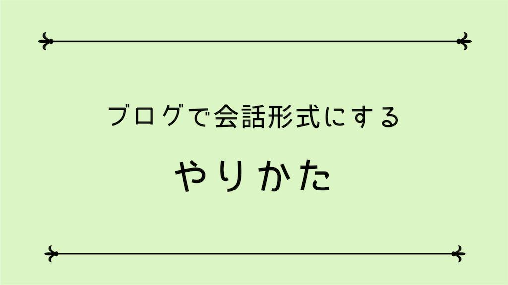 f:id:imuh:20170916115450p:plain