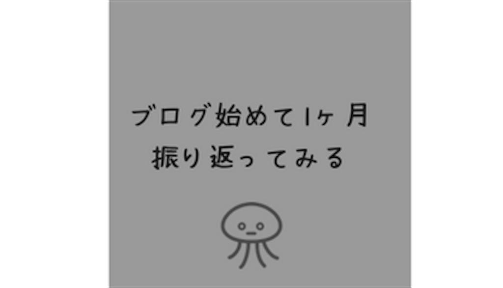 f:id:imuh:20170927100508p:plain