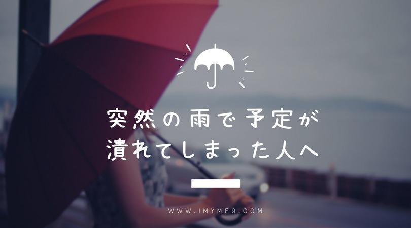 f:id:imyme_999:20170920010212j:plain
