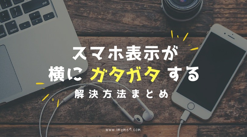 f:id:imyme_999:20171027153103j:plain