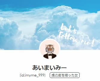 f:id:imyme_999:20171106150849j:plain