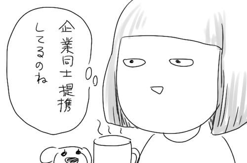 がんばれ企業