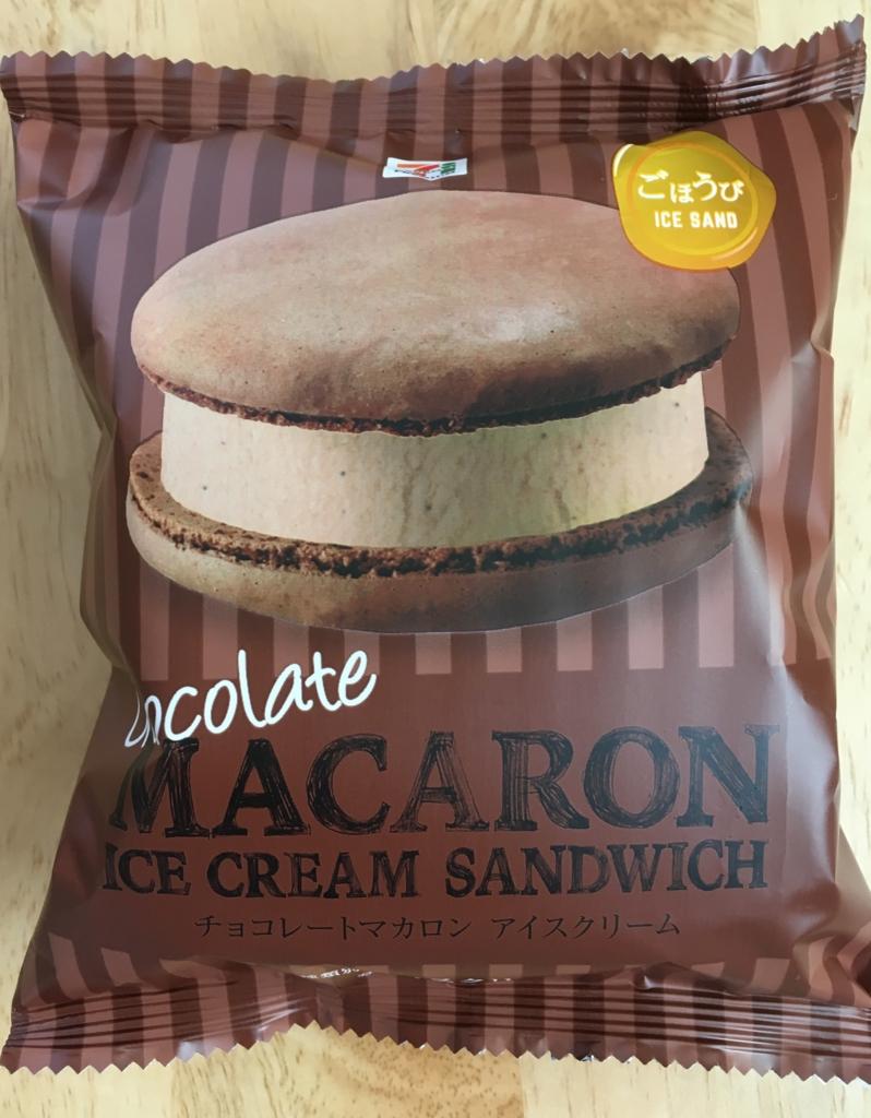 セブンのマカロンアイスパッケージ