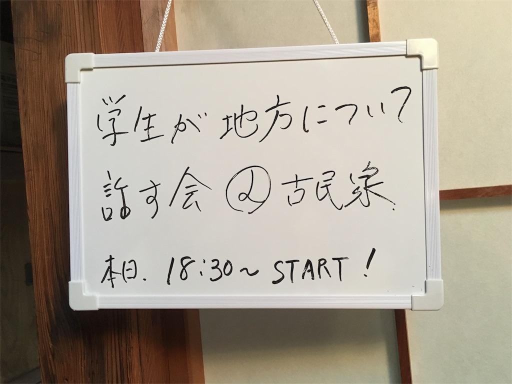 f:id:ina-tabi:20170408095023j:image