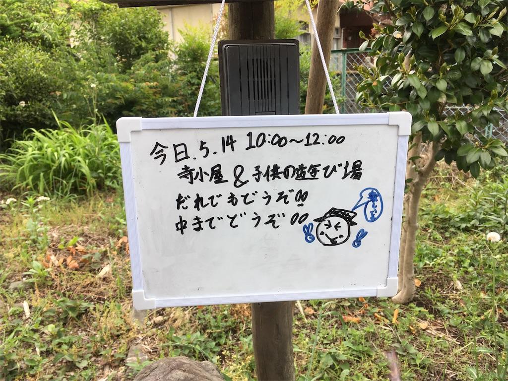 f:id:ina-tabi:20170514222224j:image