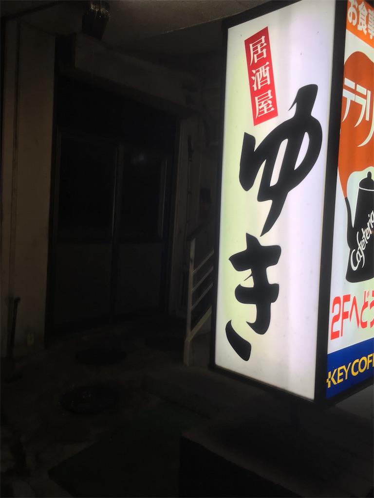 f:id:ina-tabi:20170609001426j:image