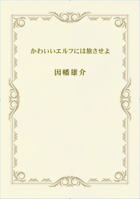 f:id:inaba20151011:20170120214938p:plain
