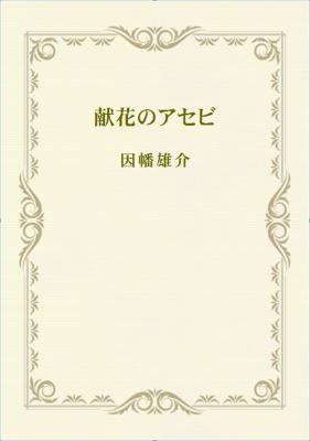 f:id:inaba20151011:20170120220017p:plain