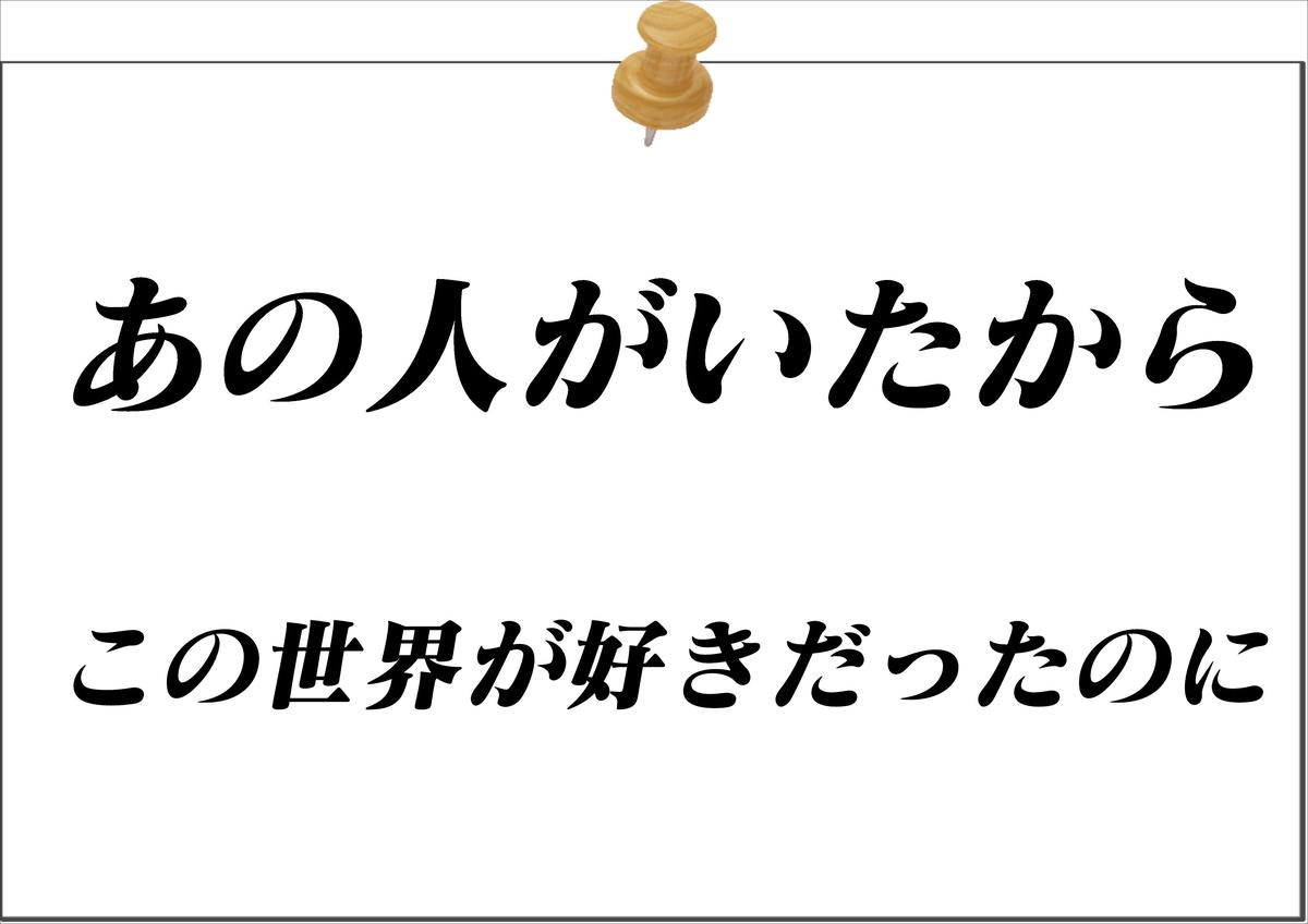f:id:inaba20151011:20200819224725j:plain