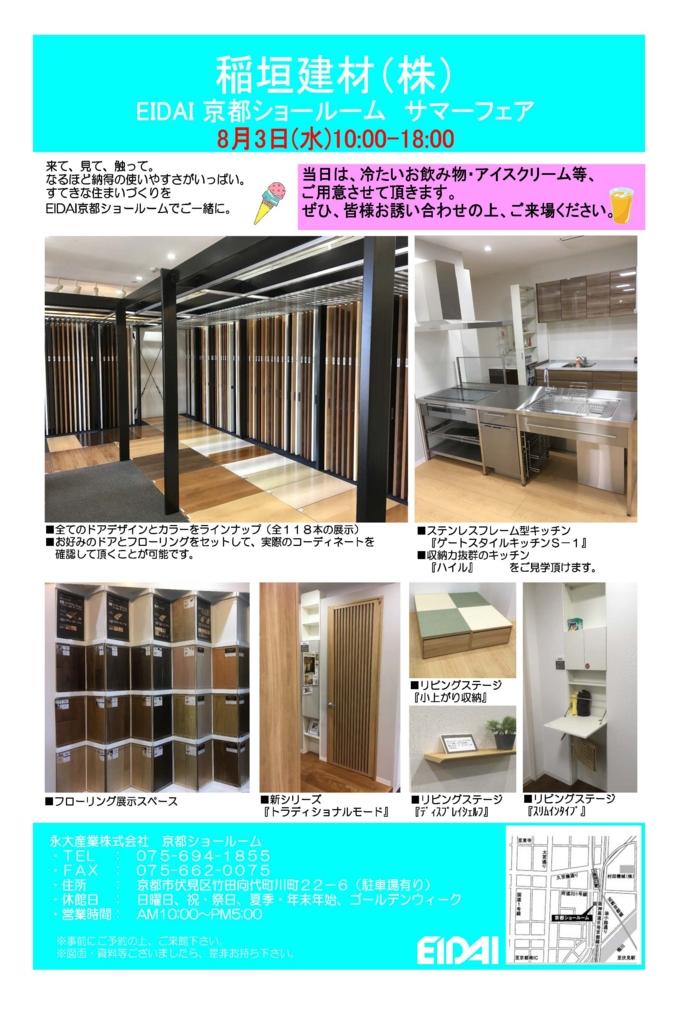 f:id:inagaki-kenzai:20160720224008j:plain