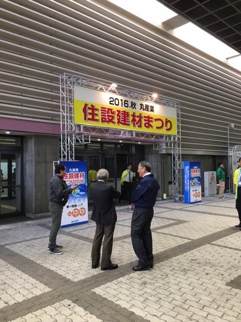 f:id:inagaki-kenzai:20161112103744j:plain