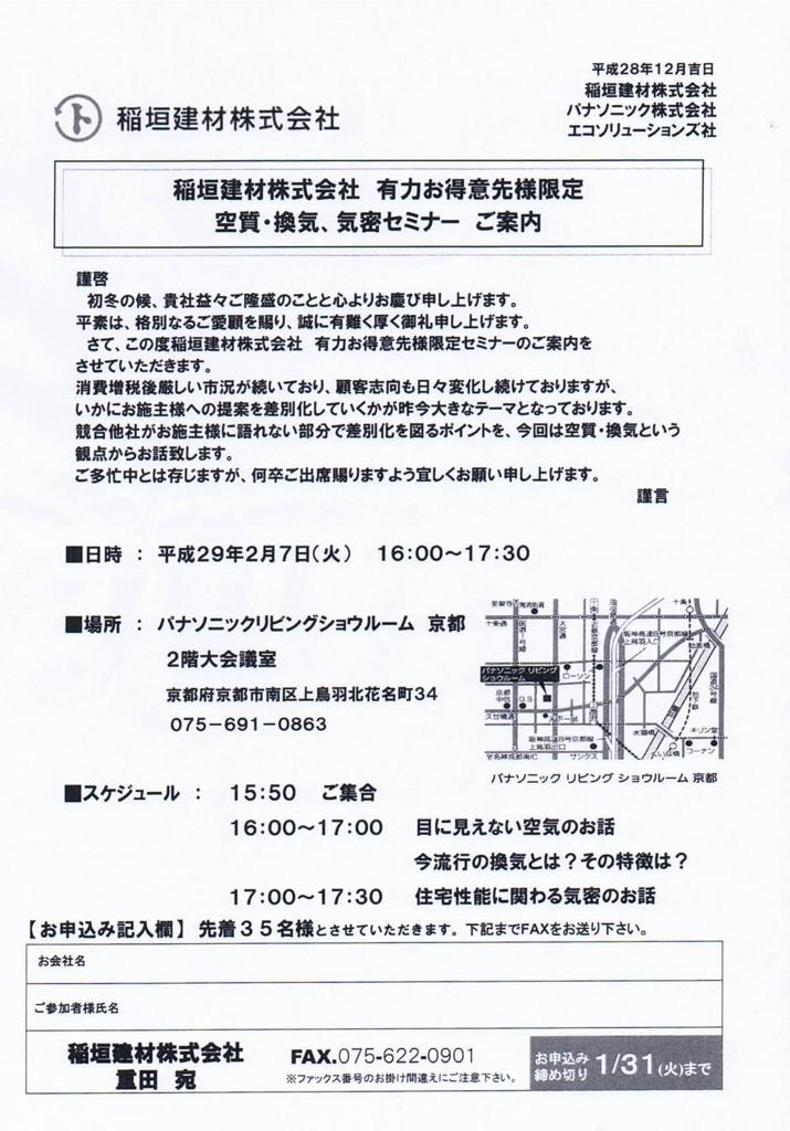 f:id:inagaki-kenzai:20170111221426j:plain