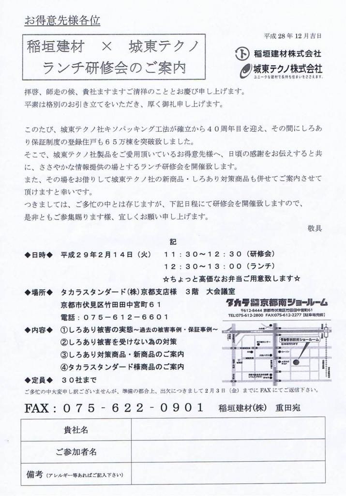 f:id:inagaki-kenzai:20170111224540j:plain