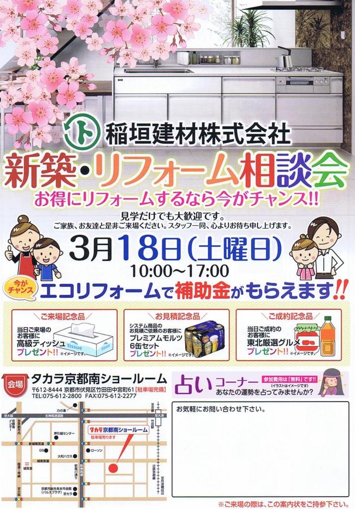 f:id:inagaki-kenzai:20170226230442j:plain