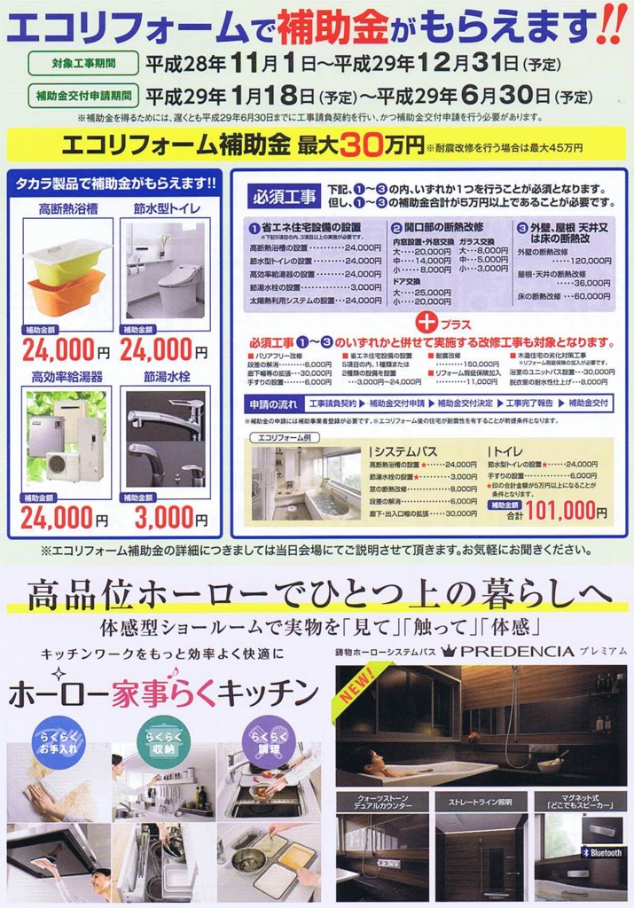 f:id:inagaki-kenzai:20170226230458j:plain