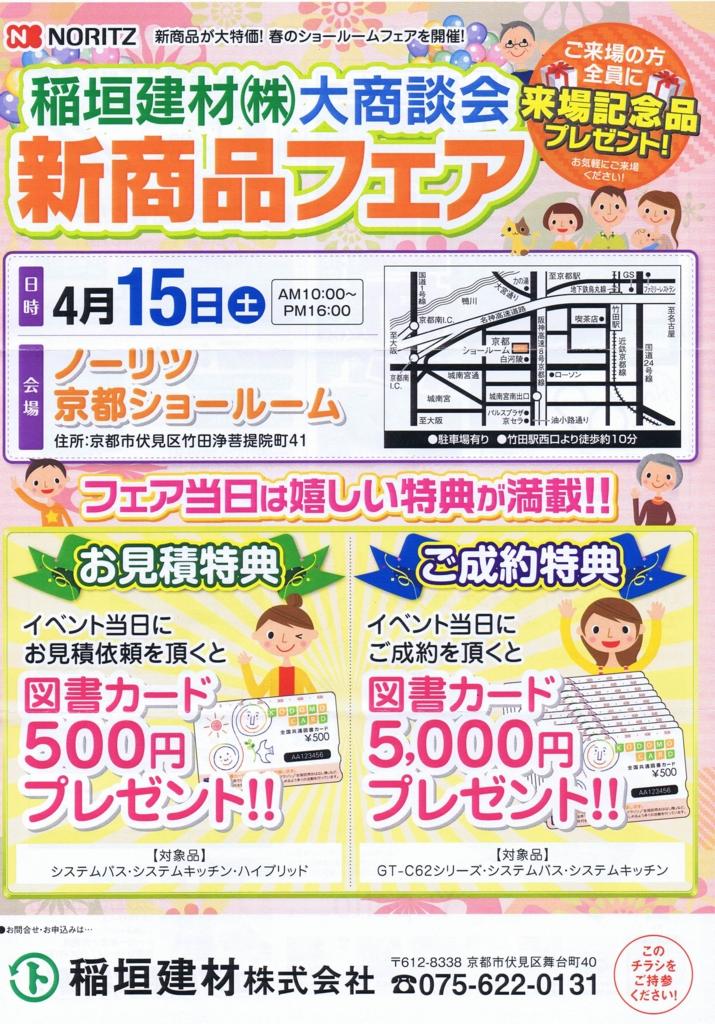 f:id:inagaki-kenzai:20170327223616j:plain