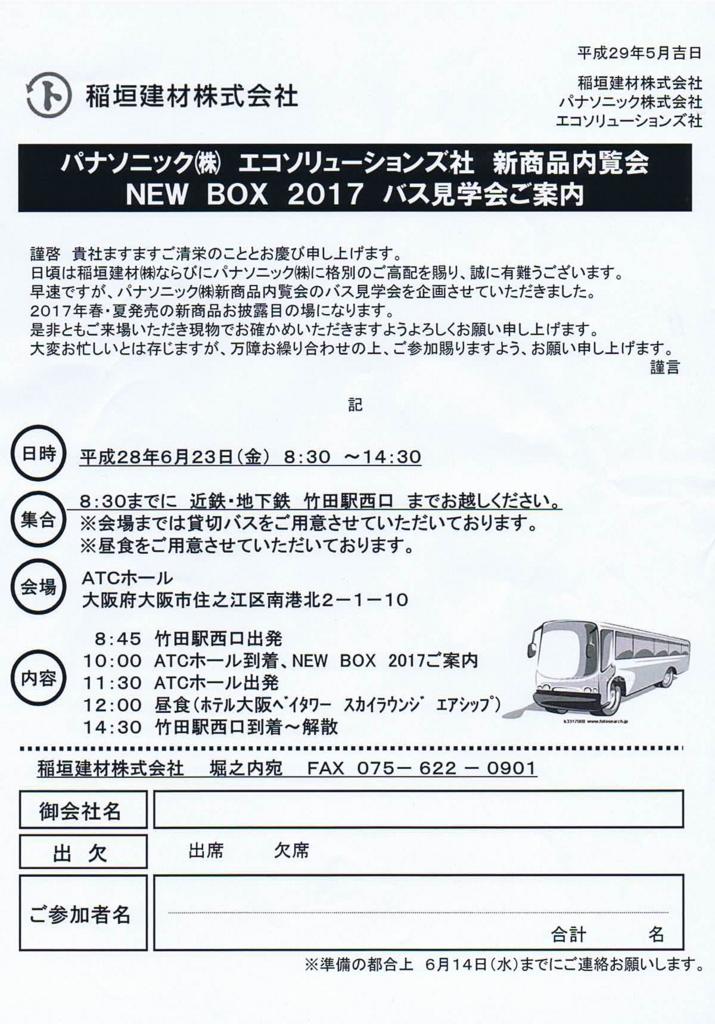 f:id:inagaki-kenzai:20170528224638j:plain