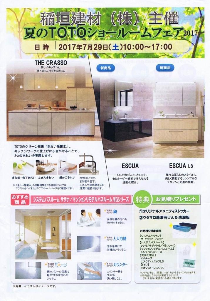 f:id:inagaki-kenzai:20170716215940j:plain