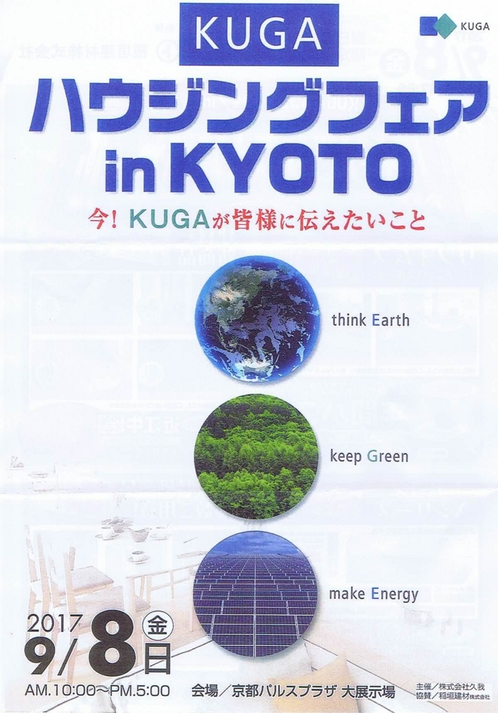 f:id:inagaki-kenzai:20170828224602j:plain