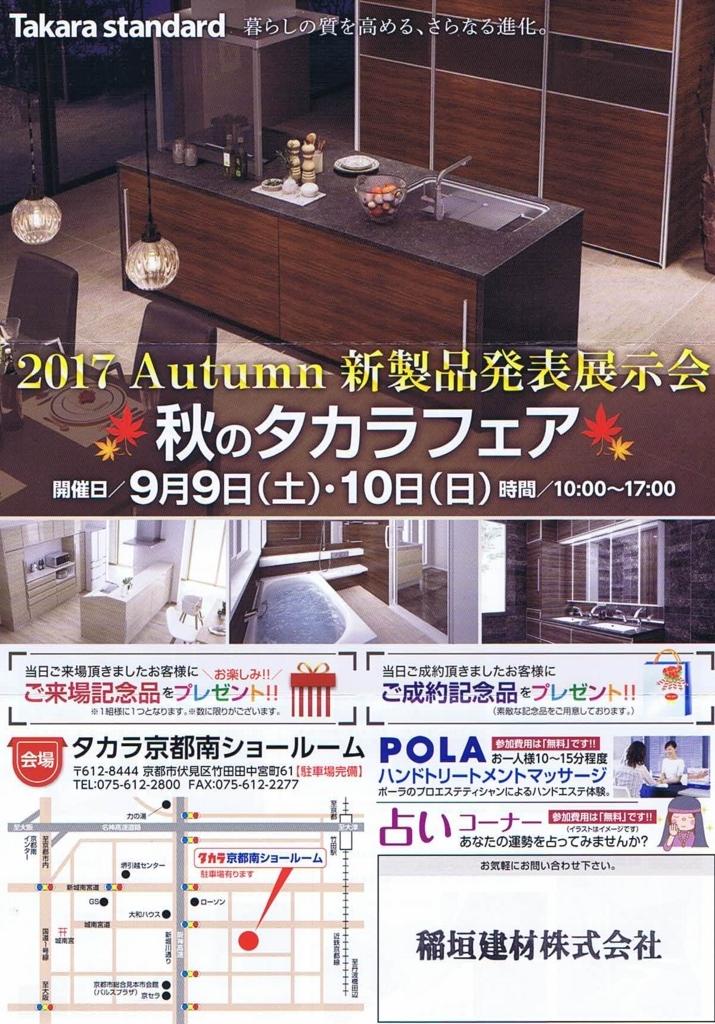 f:id:inagaki-kenzai:20170828225039j:plain