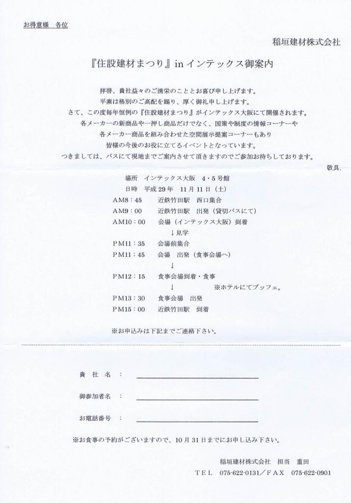 f:id:inagaki-kenzai:20171026080438j:plain