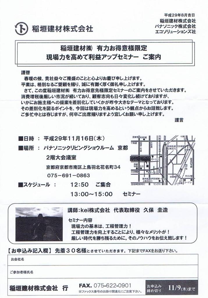 f:id:inagaki-kenzai:20171026080856j:plain