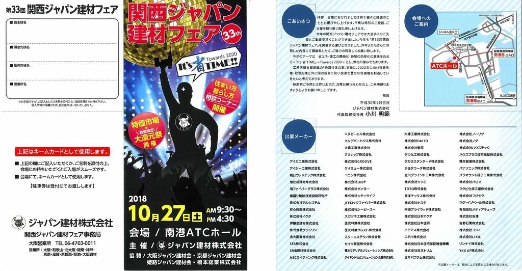 f:id:inagaki-kenzai:20180920111847j:plain